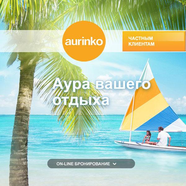Дизайн сайта туроператора «Ауринко»