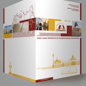Дизайн многостраничного буклета