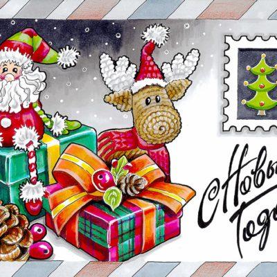 """Новогодняя открытка """"Подарки"""""""