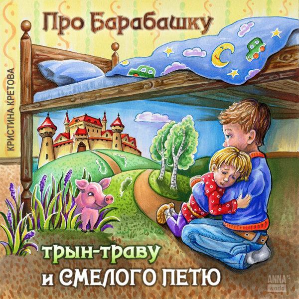 Иллюстрация к сказке Кристины Кретовой
